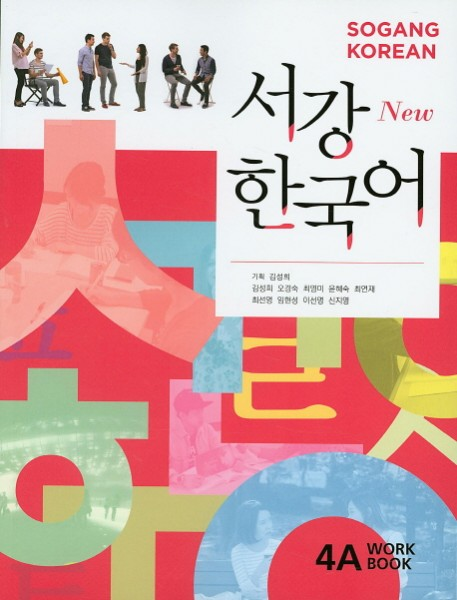 New Sogang Korean 4A Workbook