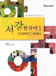 New Sogang Korean 1 Compact (Book+CD)