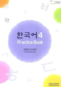 Korean Practice Book 4
