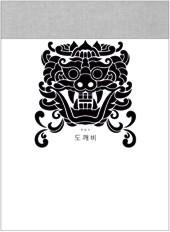Dokkaebi - Korean Motifs
