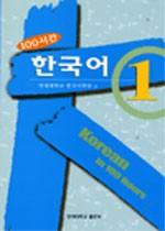 Korean in 100 Hours - 1