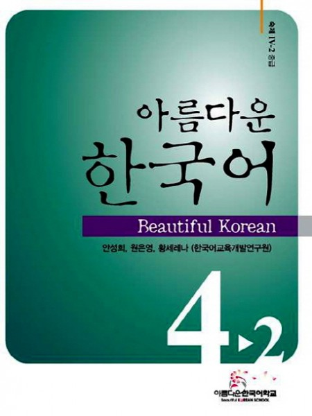Beautiful Korean 4-2 Workbook