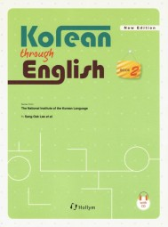 Korean through English: Book 2 with CD (new edition)