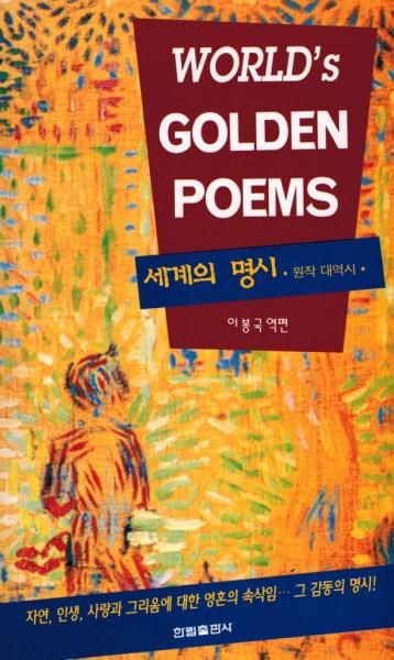 Worlds`s Golden Poems