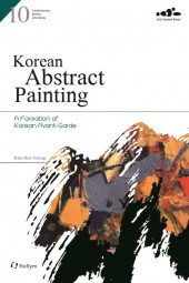 Korean Abstract Painting: A Formation of Korean Avant-Garde-Copy