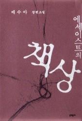 Essayist-eui Chaeksang - 에세이스&#53944