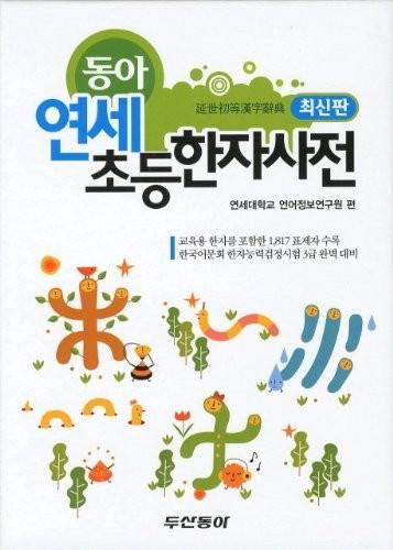 Japan: Yonsei Elementary Kanji Dictionary (Korean edition)