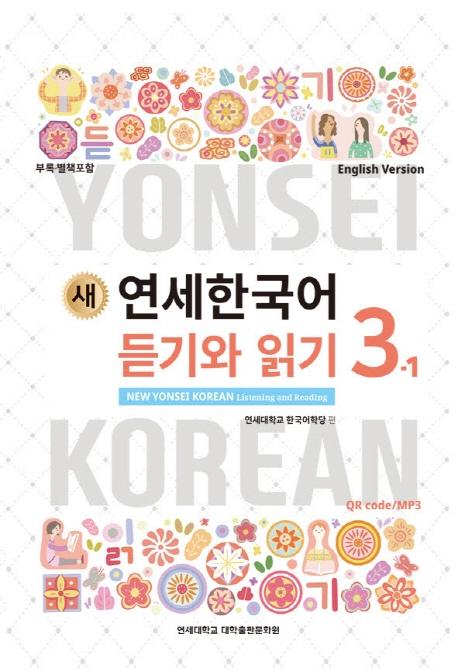 New Yonsei Korean - Listening and Reading 3-1 (MP3 Audio Download) | Yonsei University | Korean Language | Books in English | Koreanbook.de