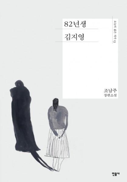Cho Nam-Joo - 82nyeonsaeng Kim Jiyoung