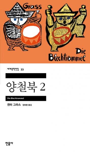 Grass: Die Blechtrommel - Yangcheolbuk, Bd. 2