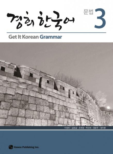 Get It Korean Grammar 3 - Kyunghee Hangugeo