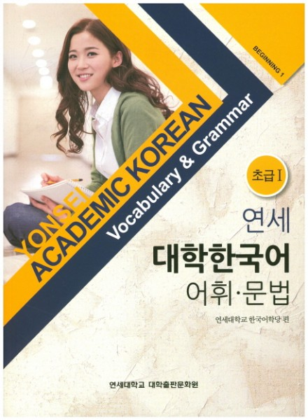Yonsei Academic Korean Beginning 1