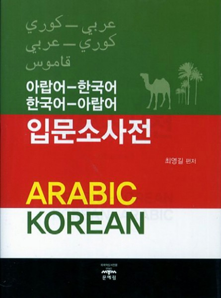 Arabic-Korean Korean-Arabic Dictionary