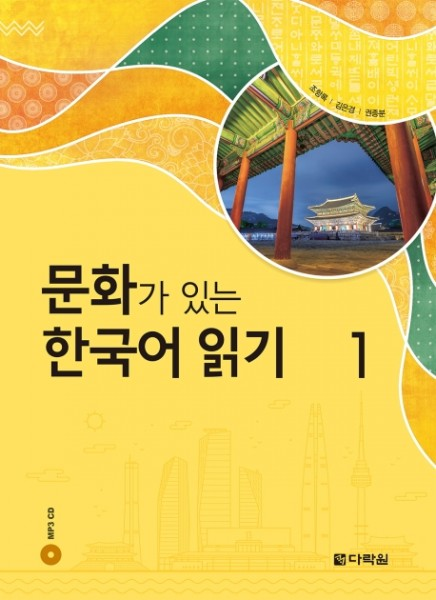 Reading Korean with Culture 1 + MP3 CD