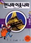 Meonnara Iyudnara 2: Frankreich