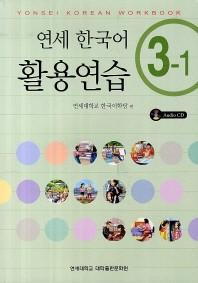 Yonsei Korean Workbook 3-1 with CD