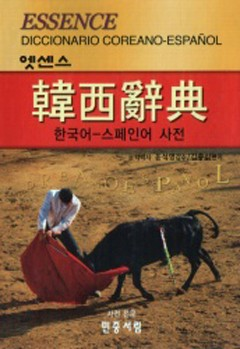Minjungs Essence Diccionario Coreano-Espanol