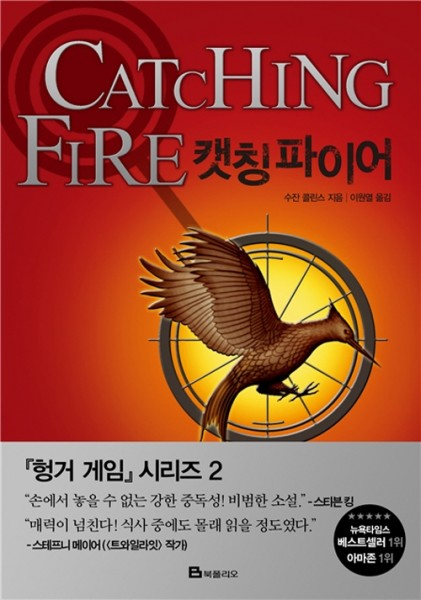 Collins: Hunger Games 2 Catching Fire (korean.)