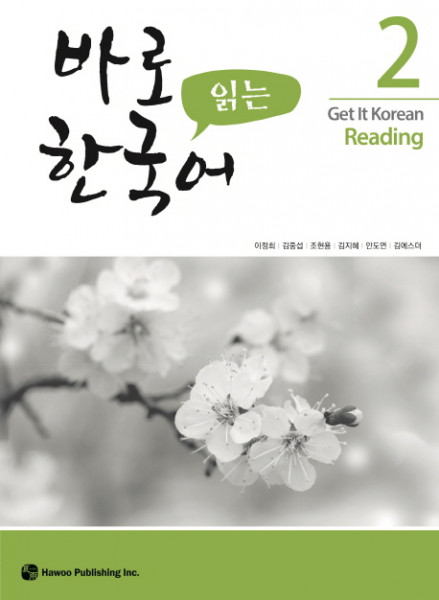Get It Korean Reading 2 - Kyunghee Baro Hangugeo