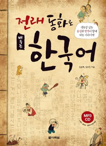 Learning Korean through Traditional Fairy Tales (with CD)