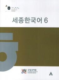 Sejong Korean 6 with CD