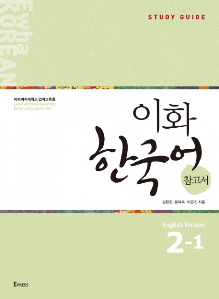 Ewha Korean Study Guide 2-1