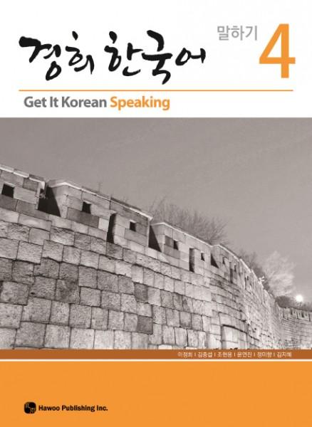 Get It Korean Speaking 4 - Kyunghee Hangugeo