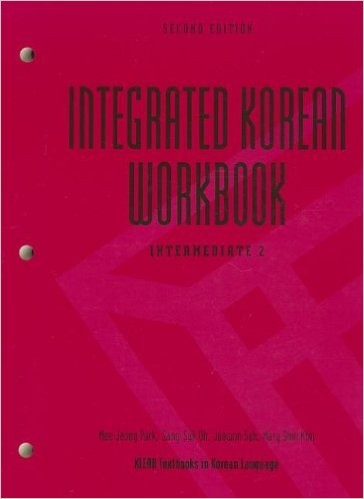 Integrated Korean: Intermediate 2 Workbook (Second Edition)