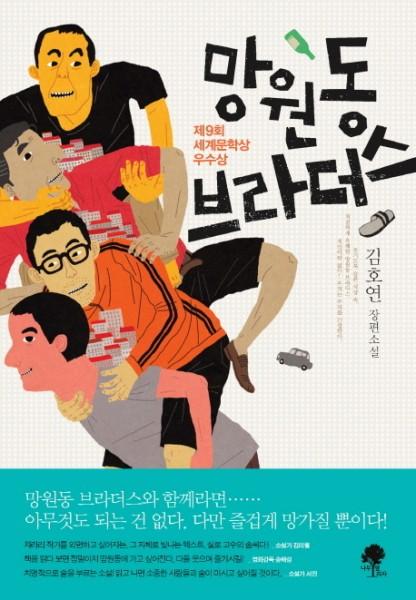 Kim Ho-yeon - Mangyondong Brothers (Korean.)