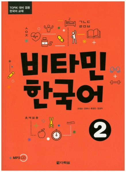 Vitamin Korean 2 with MP3 CD