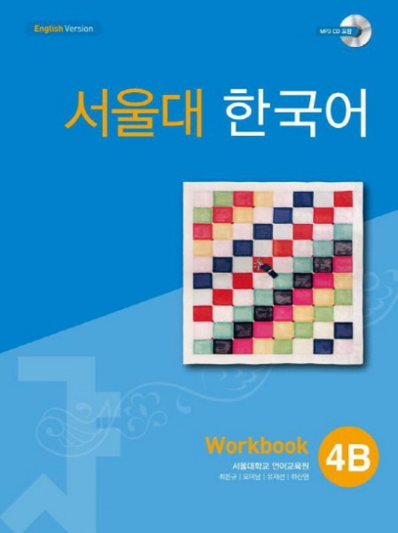Seoul University Korean 4B Workbook
