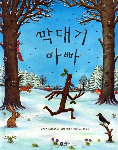 Donaldson: Stockmann - Stick Man (Korean.)