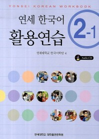Yonsei Korean Workbook 2-1 with CD