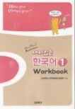 Fun! Fun! Korean - Jaemi inneun hangugeo 1 - Workbook