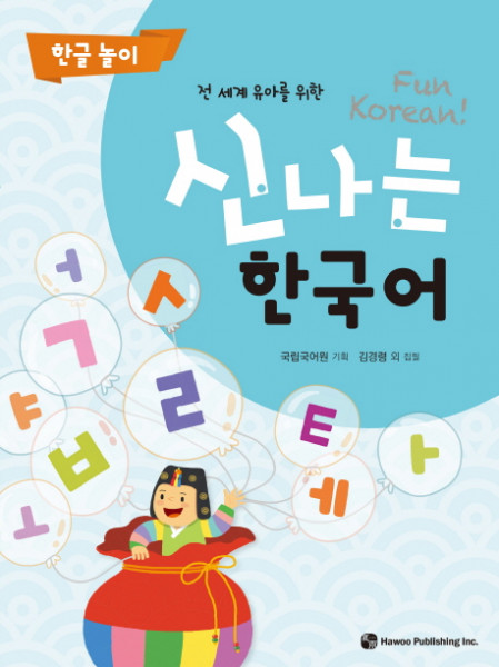 Fun Korean! Shinnaneun hangugeo - Learn HangeulHangeul
