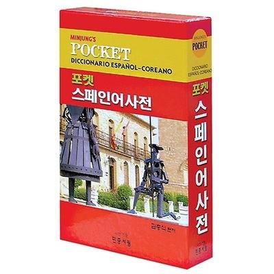 Minjung's Pocket Diccionario Espanol-Coreano