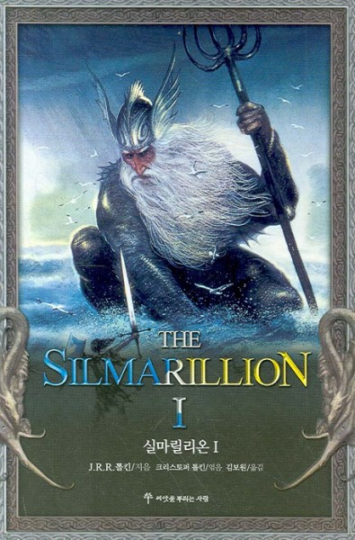 Tolkien: Silmarillon 1