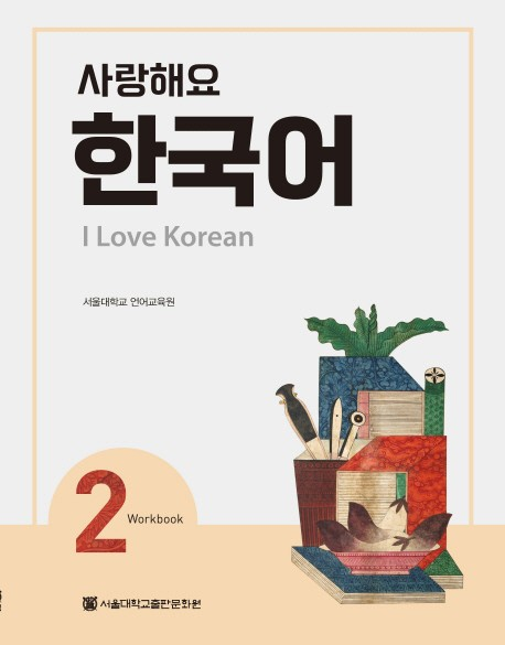 I Love Korean 2 - Workbook