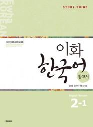Ewha Korean Study Guide 2-1