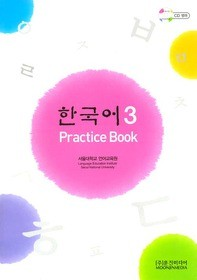 Korean Practice Book 3