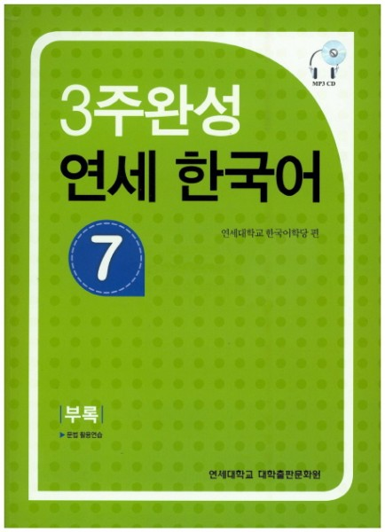 Yonsei Korean in 3 weeks - 7 with CD