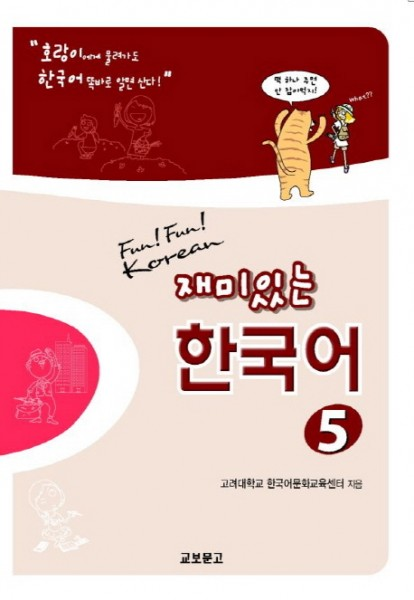 Fun! Fun! Korean - Jaemi inneun hangugeo 5 - Studentbook + 2 Aud-CDs