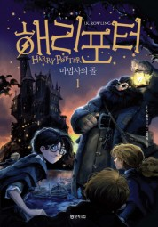 Rowling: Harry Potter 1 (vol. 1 of 2)