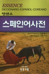 Minjungs Essence Diccionario Espanol-Coreano