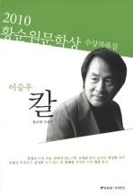Kal - 칼(제10회 황순원&#4792
