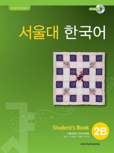 Seoul University Korean 2B Student's Book