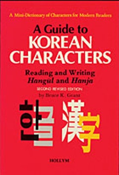 A Guide to Korean Characters (Hanja Dictionary)
