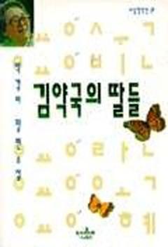 Kim Yagguk-eui ttal-deul - 김약국의 .