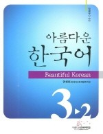 Beautiful Korean 3-2 Studentbook + CD