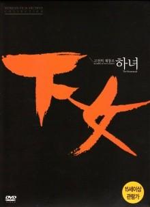 The Housemaid - Hanyo - 하녀